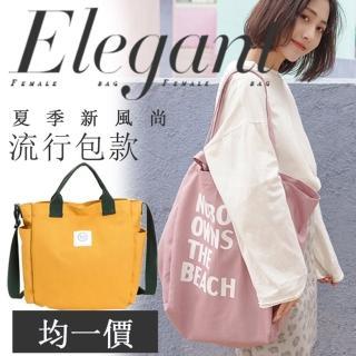 【iSPurple】韓風街頭帆布大容量手提肩背子母包(多款可選)
