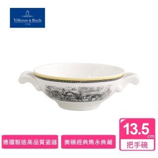 【Villeroy & Boch】德國唯寶Audun奧頓13.5CM造型把手碗-Ferme田園風情(德國製百年瓷器)