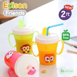【EDISON 愛迪生】韓國 Edison Friends 愛迪生朋友 防漏吸管雙握把水杯2代(防漏 吸管杯 喝水杯)
