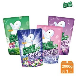 【白鴿】天然濃縮抗菌洗衣精系列-補充包2000g(尤加利防蹣/香蜂草防霉/迷人小蒼蘭香氛 任選1入)