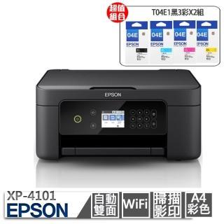 【獨家】贈2組T04E原廠1黑3彩墨水【EPSON】XP-4101 三合一Wi-Fi自動雙面列印複合機