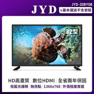 【JYD】32型HDMI低藍光多媒體數位液晶顯示器(JYD-32BY18)