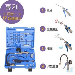 【Whywait】鋁製四合一打氣量壓工具盒(把手三段控制表調進洩氣量 換噴管即風槍 可調風耐壓不漏氣 滑動噴嘴)