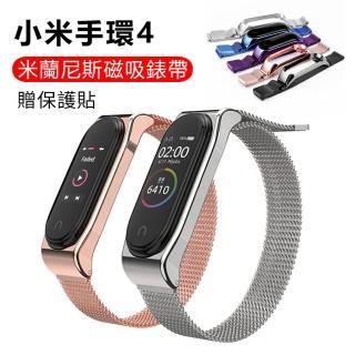【ANTIAN】小米手環4 米蘭尼斯 金屬替換手環腕帶 贈保護貼(磁吸版 高端商務錶帶)
