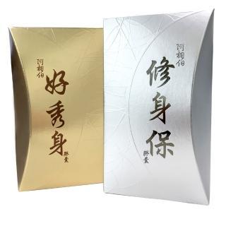 阿桐伯漢方調理日夜清暢(超值組)