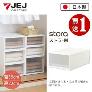 【JEJ】STORA 中款可堆疊抽屜收納箱(買一送一)