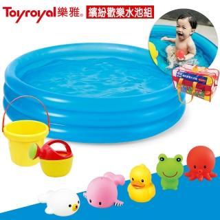 【Toyroyal 樂雅】繽紛歡樂水池組(軟膠玩具泳池)