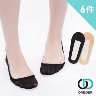 【ONEDER旺達】韓式冰絲隱形襪 6入超值組(韓國熱銷 正妹必備 涼爽無痕超隱形)