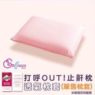 【Embrace 英柏絲】加購 止鼾枕系列專用枕套 3D透氣彈性網布(不含枕芯-粉)