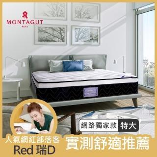 【MONTAGUT 夢特嬌】超適眠三線乳膠蜂巢獨立筒床墊(特大-180x210cm)
