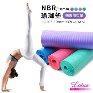【LOTUS】快速到貨-NBR瑜珈墊10mm-4色(加長加厚款+送束帶)