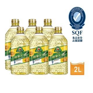【得意的一天】100%葵花油2L*6瓶(新裝上市)