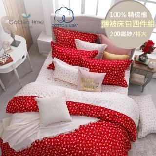 【GOLDEN-TIME】馬拉斯奇諾的愛戀-200織紗精梳棉-薄被套床包組(特大)