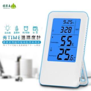 【倍麗森Beroso】日式藍光超大螢幕多功能智慧溫濕度計(BE-E00003)