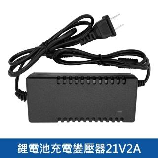 【台灣霓虹】鋰電池充電變壓器21V2A(開關電源供應器)