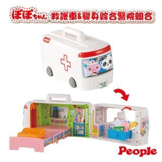 【POPO-CHAN】POPO-CHAN救護車&變身綜合醫院組合(全新改款!)