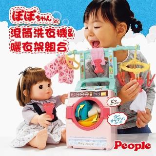 【POPO-CHAN】POPO-CHAN滾筒洗衣機&曬衣架組合(熱銷全新改款!)