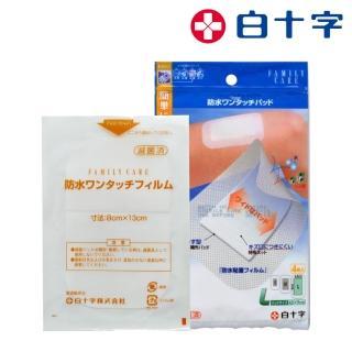 【白十字】防水透氣低敏膠膜8x13cmX4片(醫療用黏性膠帶-未滅菌-日本原裝進口)