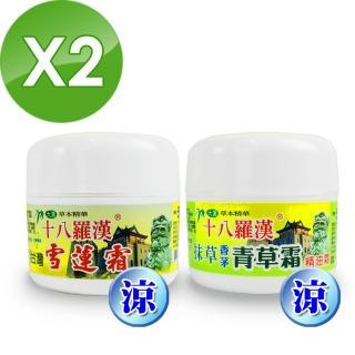 【十八羅漢】水性草本按摩精油霜-2瓶組(抹草香茅/天山雪蓮)