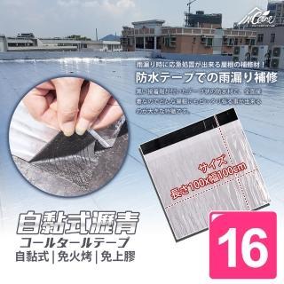 【ICR】自黏式防水防漏隔熱瀝青貼100*100CM(16入)