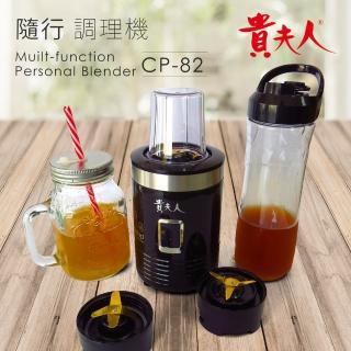 【貴夫人】隨行杯果汁機CP-82