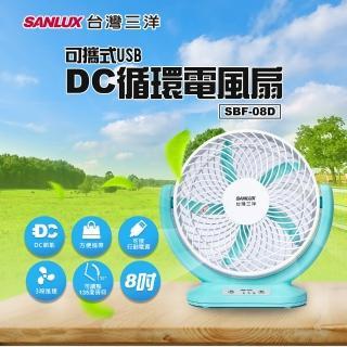 【SANLUX 台灣三洋】USB攜帶型8吋DC電風扇(SBF-08D)