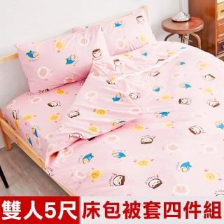 【奶油獅】同樂會系列-台灣製造-100%精梳純棉床包兩用被套四件組(櫻花粉-雙人5尺)