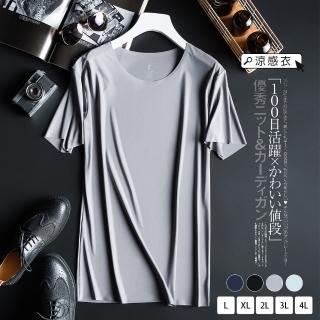 【KISSDIAMOND】現+預-日本MILMUMU羊奶絲科技無痕涼感衣(運動/跑步/健身/高彈力/休閒/男款4色L-4XL)