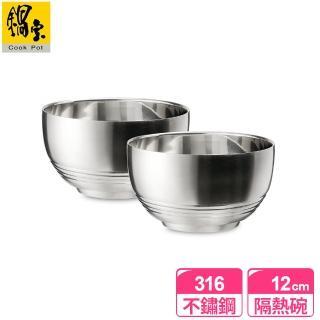 【鍋寶】316不鏽鋼隔熱碗12cm-2入組(EO-SSB3612Z2)