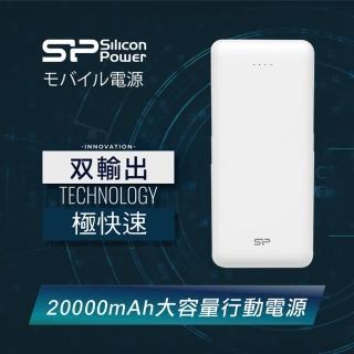 【Silicon Power廣穎電通】旅遊20000mAh大容量雙輸出快充行動電源(簡約白)
