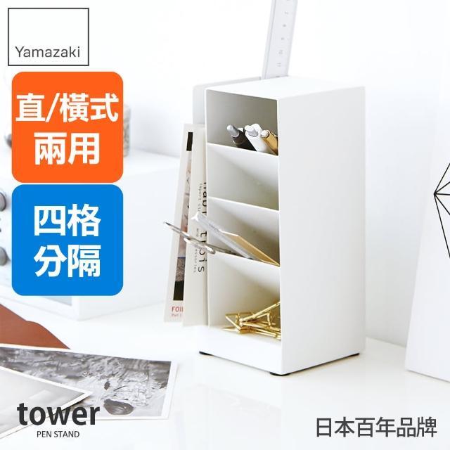 【日本YAMAZAKI】tower多功能四格筆筒(白)/