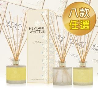 【H&W 英倫薇朵】經典系列擴香瓶200ml(8款任選)