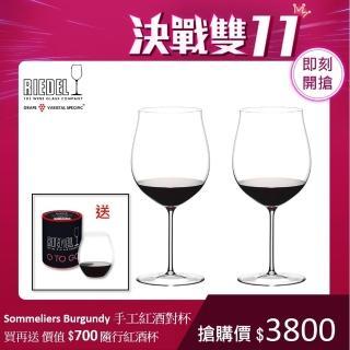 【Riedel】Sommeliers(Burgundy手工紅酒杯260週年對杯)