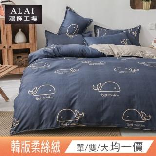 【ALAI寢飾工場】韓版柔絲絨枕套床包組(單人/雙人/加大