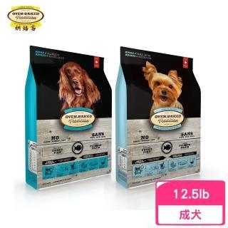 【Oven-Baked 烘焙客】成犬-深海魚配方 12.5lb/5.67kg
