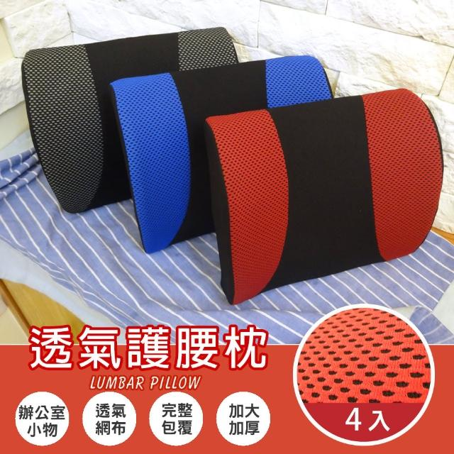 【Abt】多功能3D舒壓透氣護腰枕/腰靠枕/抱枕/紓壓枕/靠枕-3色可選(4入)/
