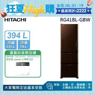 【★獨家送吸塵器★HITACHI 日立】394L一級能效變頻三門左開冰箱(RG41BL-GBW)