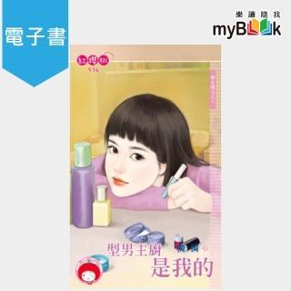 【myBook】型男主廚是我的〜學生情人之二(電子書)