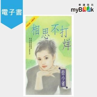 【myBook】相思不打烊(電子書)