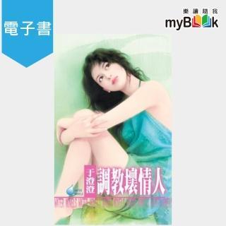 【myBook】調教壞情人(電子書)