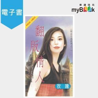 【myBook】翻版情人(電子書)