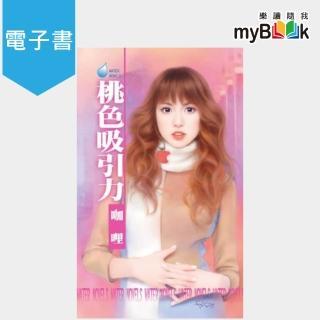 【myBook】桃色吸引力(電子書)