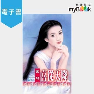 【myBook】喜從天降(電子書)