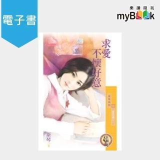 【myBook】采花635求愛不懷好意【獵愛密碼之三】〔限〕(電子書)