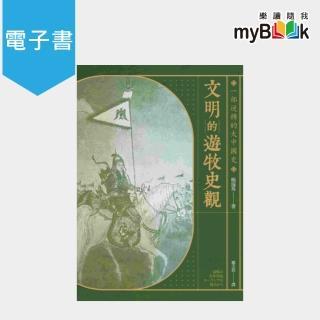 【myBook】文明的遊牧史觀: 一部逆轉的大中國史(電子書)