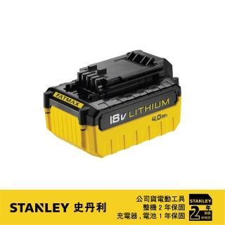 【Stanley】美國 STANLEY 史丹利 18V 鋰電池 4.0Ah  STBL184L(S-STBL184L)