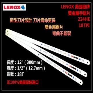 【LENOX 狼牌】正100%美國原裝進口 LENOX 美國狼牌 218HE 18T 雙金屬鋸片 鋸條 彎曲不斷裂 刀片壽命更長