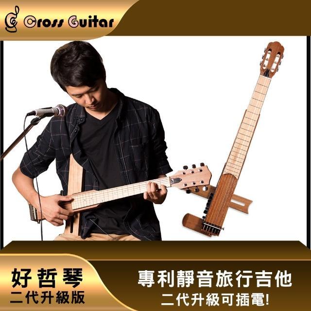 【好哲琴二代】Cross Guitar 2.0民謠/古典 拾音器版折疊靜音旅行木吉他(多國專利/台灣設計製造)