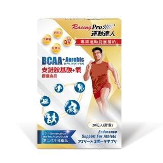 【RacingPro 運動達人】運動達人 RACINGPRO  BCAA+氧 膠囊 20粒/盒(BCAA 訓練 運動 能量補給)