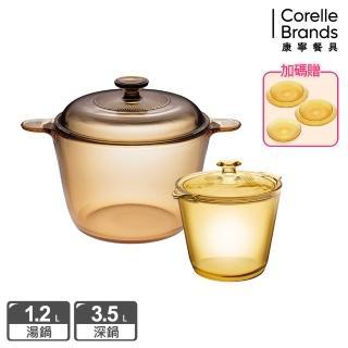 【Visions 康寧鍋具】3.5L晶彩透明鍋+1.2L晶華鍋(加碼贈PYREX餐盤5件組)